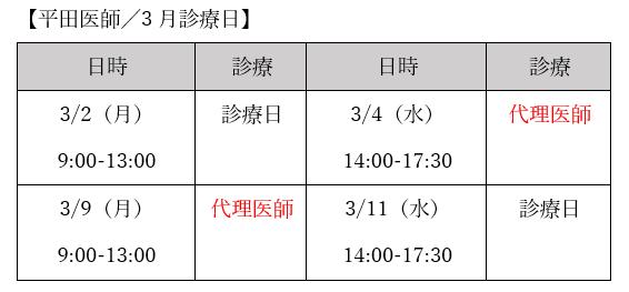【けご病院】平田先生の3月診療日